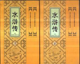 中学生课外文学名著必读书目 水浒传(上下)