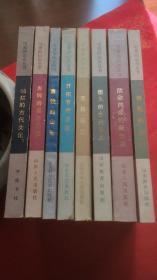 可爱的山东丛书 悠久的古代历史、光辉的百年历程、欣欣向荣的新山东、齐鲁英杰、 灿烂的古代文化、富饶的山东、开拓者的足迹、壮丽的山河 全八册