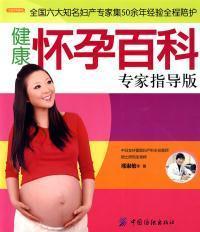 健康怀孕百科专家指导版(彩图版)