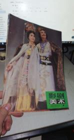 影剧美术   1980年第2期