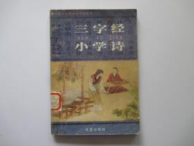 三字经 小学诗