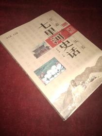 七里河史话