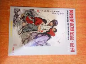 黄胄美术基金会 会刊 总2期 2002.5.1