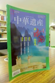 中华遗产 杂志 2018年第10期 总第156期 最中国的地名 专辑(下)