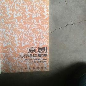 京剧流行唱段集粹