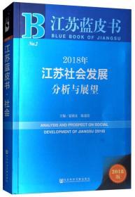 江苏蓝皮书——江苏社会发展分析与展望