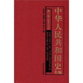 中华人民共和国史长编(套装全9册)