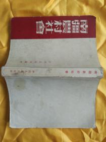 南疆农村社会 【1953年初版 仅5千册】