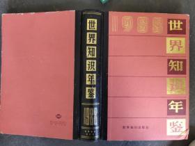 世界知识年鉴(1988)
