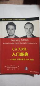 C#XML入门经典--C#编程人员必备的XML技能