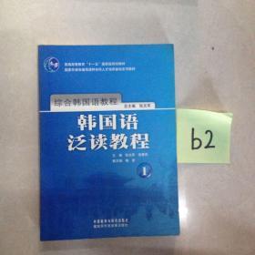 综合韩国语教程:韩国语泛读教程1
