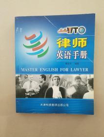 律师英语手册