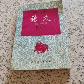 语文   第五册    高级中学课本