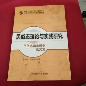 民俗志理论与实践
