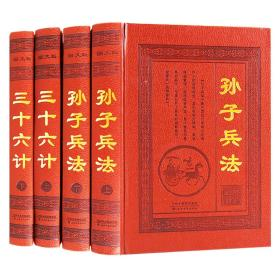 正版中国古代兵书兵法谋略孙子兵法三十六计 全4册 16开皮面精装