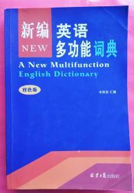 正版 新编英语多功能词典 朱英姿 汇编 北京日报出版社 9721547115620
