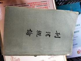 刑法概论(著名法学家刘清波编著)