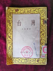 台湾  52年版 包邮挂刷