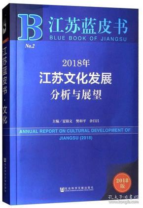 江苏蓝皮书——江苏文化发展分析与展望(2018年)