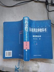 陈兴良刑法学教科书之规范刑法学