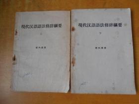 现代汉语语法修辞纲要(上下)(内页几页划线 但不影响阅读)59年一版一印