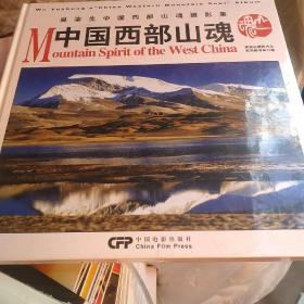 中国西部山魂摄影集