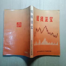 短线法宝   股票技术分析之利器
