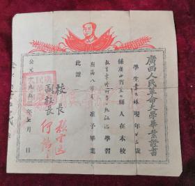广西人民革命大学毕业证书 1952年 包邮