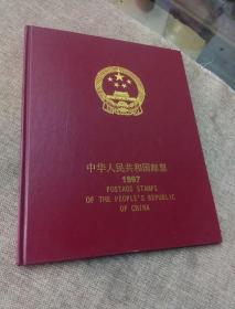中华人民共和国邮票1997(全套)