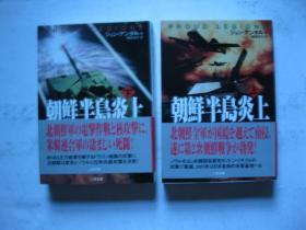 日文原版,北朝鲜半岛炎上,上下