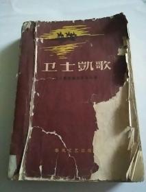 卫士凯歌,上册,品相自定,不缺页,王弘力等插图
