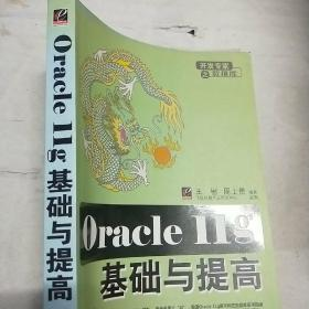 Oracle 11g基础与提高
