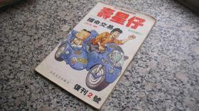 寿星仔--滴水杀手,第二册