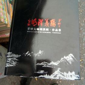 紫砂大师胡洪明、作笳集