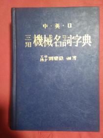 中英日 三用机械名词字典