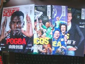 足球周刊 2018年总第710,711,712,713,期共4册合售