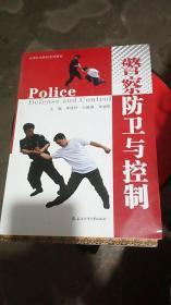 警察防卫与控制