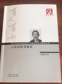 云南民族戏剧论