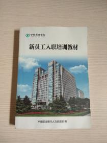 中国农业银行:新员工入职培训教材