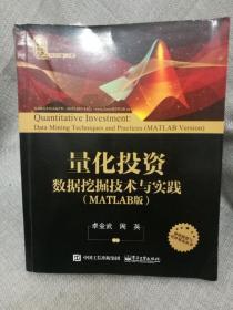 量化投资:数据挖掘技术与实践(MATLAB版)