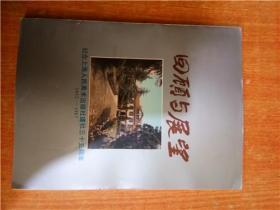 回顾与展望 纪念上海人民美术出版社建社三十五周年 1952-1987