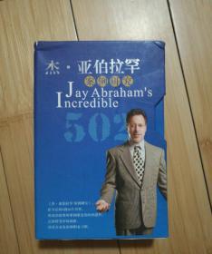 杰·亚伯拉罕案例研究 (上下册)盒装