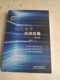 信托业务法律实务(第2版)