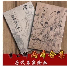 历代名家绘画 宋 李公麟 两本合集 维摩演教图 西岳降灵图