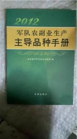 2012军队农副业生产主导品种手册
