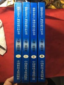 最新企业生产现场管理百科全书〔全四册〕印量300册