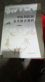 中医药院校公共体育教程