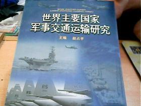 世界主要国家军事交通运输研究