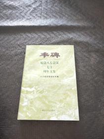 丰碑:纪念八七会议七十周年文集