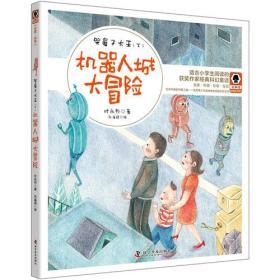 哭鼻子大王(下):机器人城大冒险   (彩绘版)